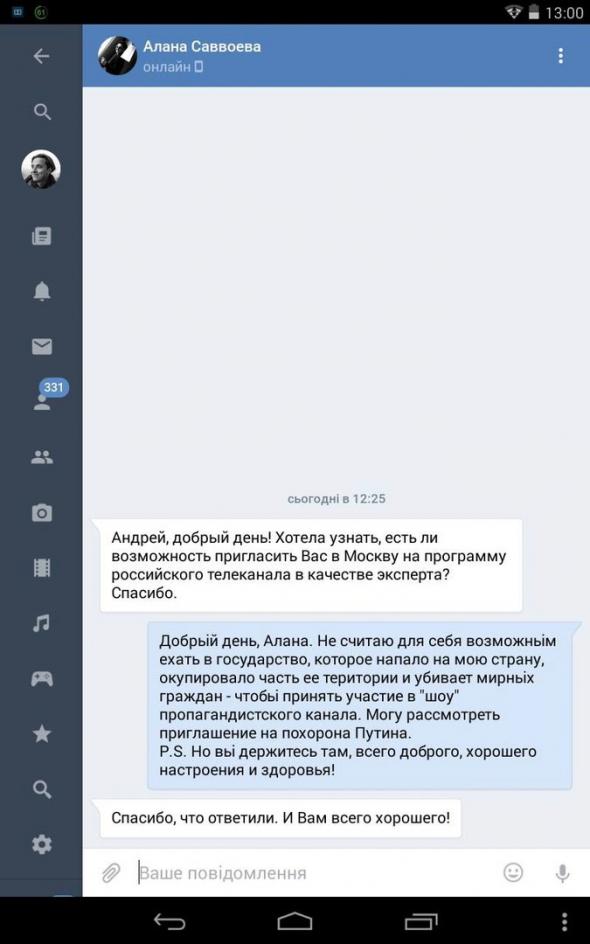 """""""Поеду в Россию только на похороны Путина"""" - писатель Любка ответил российским пропагандистам"""