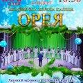 Житомирська капела «Орея» запрошує на різдвяний концерт
