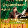 Житомиру вечір фортепіанної музики подарує піаніст з Німеччини Олег Полянський