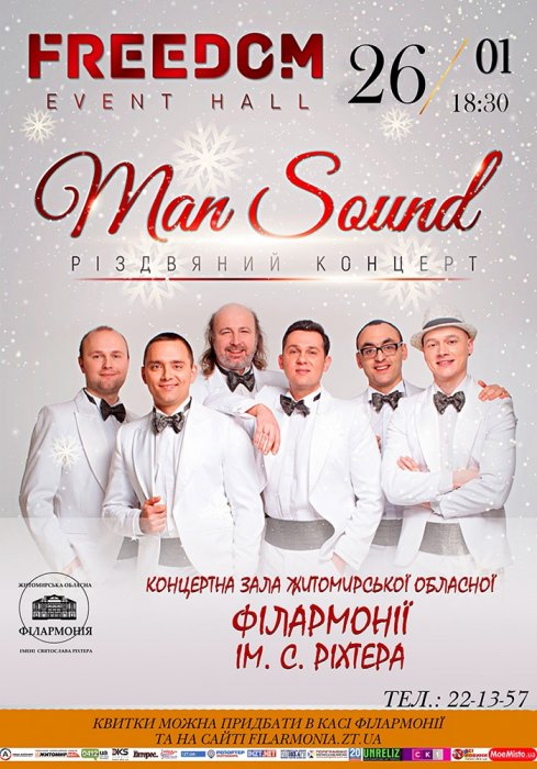 У Житомирській філармонії сьогодні виступить гурт «ManSound»