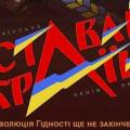 На третью годовщину расстрелов на Майдане радикалы зовут на митинг людей с оружием