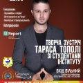 """Лідер гурту """"Антитіла"""" зустрінеться зі студентами і шанувальниками у Житомирі"""
