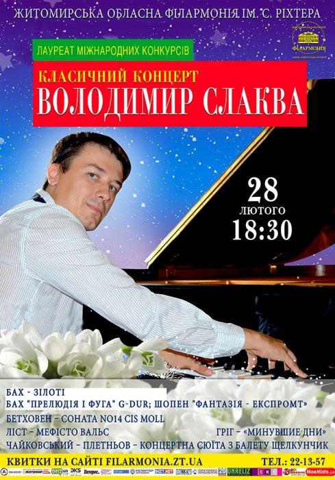 В останній день зими Житомирська філармонія запрошує на фортепіанний концерт