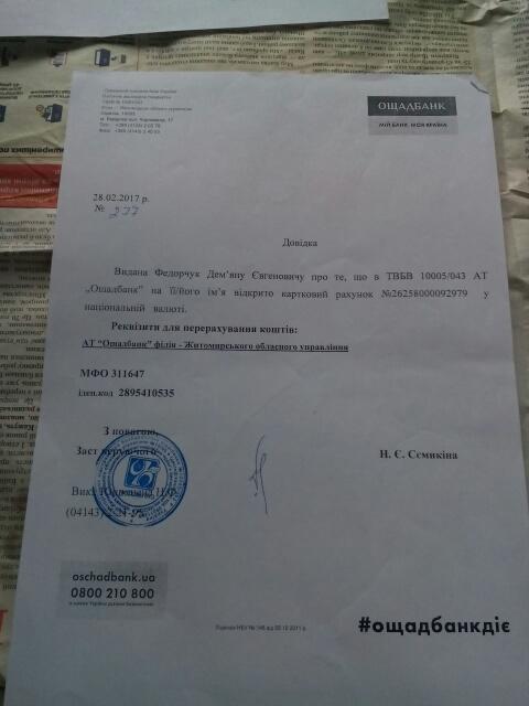 9-річній Вікторії Федорчук із Бердичівського району терміново потрібно 123 тисячі гривень на операцію