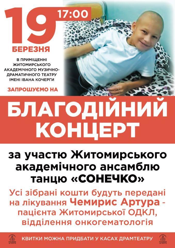 """Ансамбль танцю """"Сонечко"""" влаштує концерт, щоб зібрати кошти на лікування онкохворого житомирянина"""