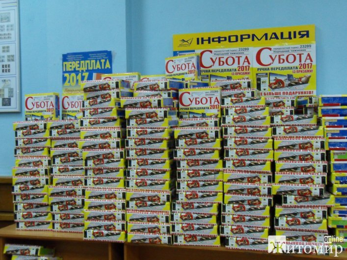Газета «Субота» відправила своїм передплатникам 500 солодких подарунків від компанії «Руден»