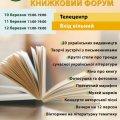 У Житомирі пройде перший книжковий форум «Дієслово»