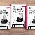 У Житомирі презентують книгу «Як писали класики»