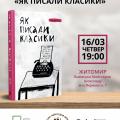 У Житомирі літературознавець Ростислав Семків розповість про те, як писали класики