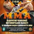 У Житомирі пройде відкритий чемпіонат області зі змішаних видів єдинобрств ММА
