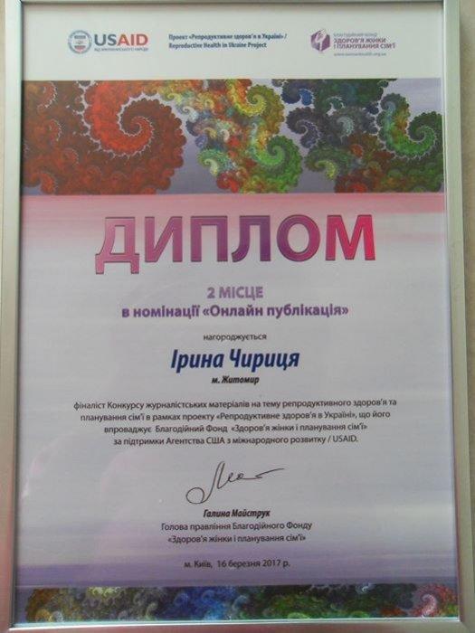Журналісти із Житомирської області перемогли на конкурсі матеріалів про репродуктивне здоров'я
