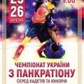 У Житомирі пройде дводенний чемпіонат України з панкратіону серед кадетів та юніорів