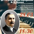 Житомирська філармонія запрошує на концерт з нагоди 175-річчя Миколи Лисенка