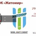 """Сьогодні футбольний клуб """"Житомир"""" стартує в ІІ колі Першості України серед юніорів U19"""