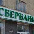 Сбербанк снял все ограничения для украинцев и будет называться по-новому