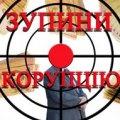 На Житомирщині голову райради оштрафували за корупцію