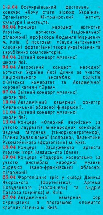 Житомирська філармонія у квітні запрошує на всеукраїнський фестиваль, концерти народних артистів та звіти музичних шкіл