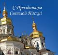 С великим праздником Светлого Христового Воскресения - Вилкул