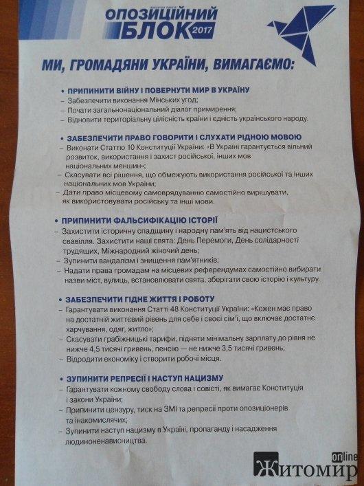 У Житомирській області стартував загальнонаціональний проект  «Справедливість і захист» з вимогами припинити війну та забезпечити гідне життя