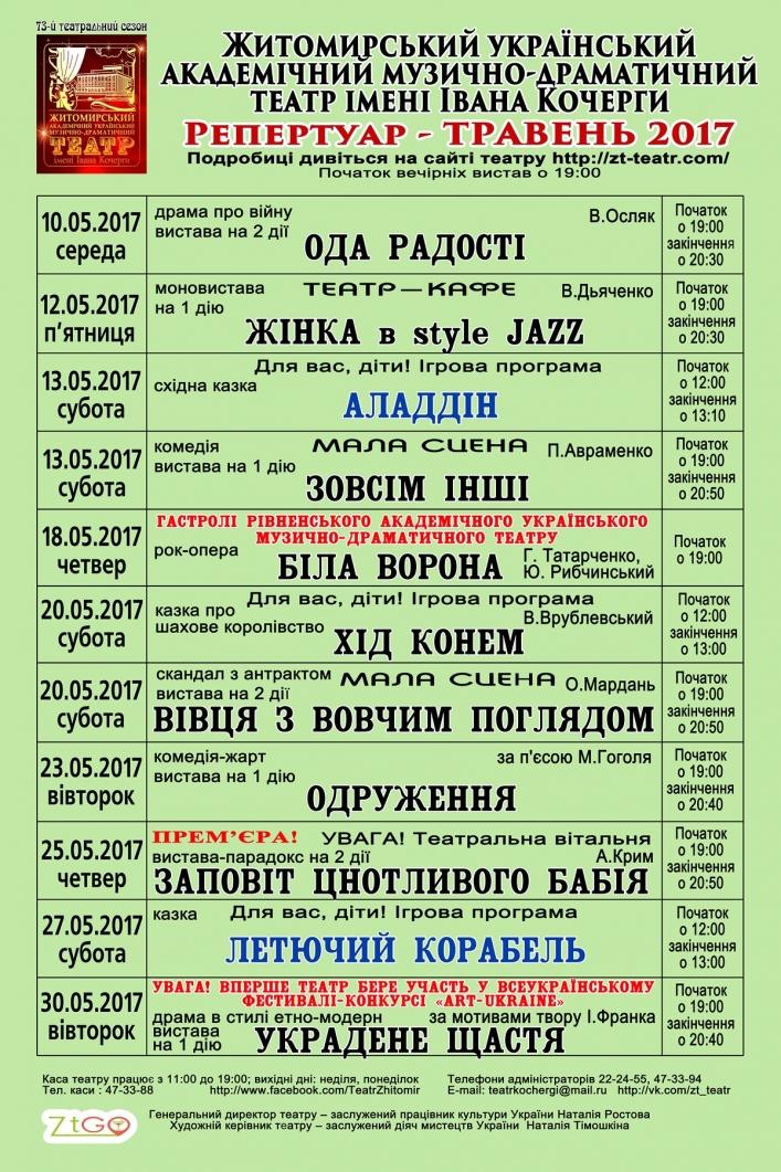 У травні в Житомир завітає Рівненський театр з рок-оперою «Біла ворона»