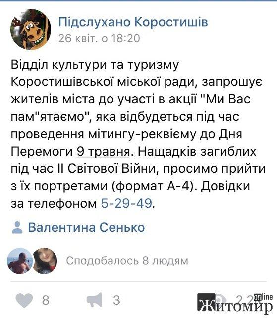 Мер Коростишева Кохан - чемодан, вокзал, Москва