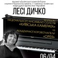 Житомирська капела «Орея» виступить на одній сцені з народною артисткою Лесею Дичко та «Київською камератою»