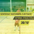 «Спортивний Житомир» проведе пряму трансляцію матчу ФК «Полісся» - «Таврія-Скіф»
