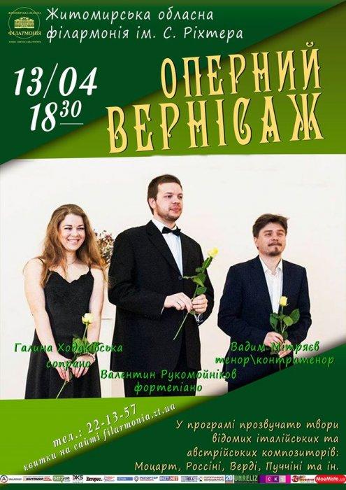 Житомирська філармонія запрошує сьогодні на «Оперний вернісаж»