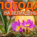 Погода на Великодні свята: прогноз житомирських синоптиків