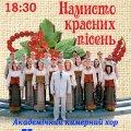 У Житомирській філармонії виступить камерний хор «Хрещатик»