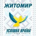 """1 травня політична партія """"Успішна країна"""" проведе мирний мітинг в Житомирі"""