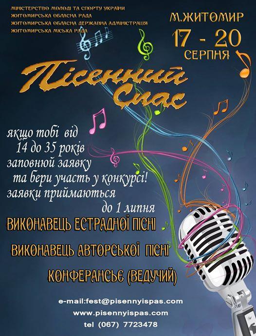 Міжнародний фестиваль «Пісенний Спас» розпочав прийом заявок для участі в конкурсі
