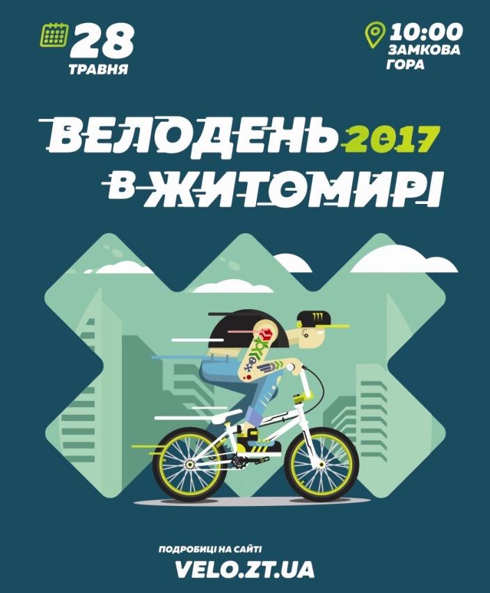 Как будет проходить Велодень в Житомире