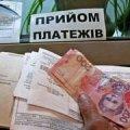 """Скільки в середньому платили житомиряни за """"комуналку"""" у березні"""