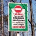 В 5 разів збільшено штрафи за порушення правил пожежної безпеки в лісах України