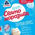 У Житомирі відбудеться найсмачніше свято морозива!