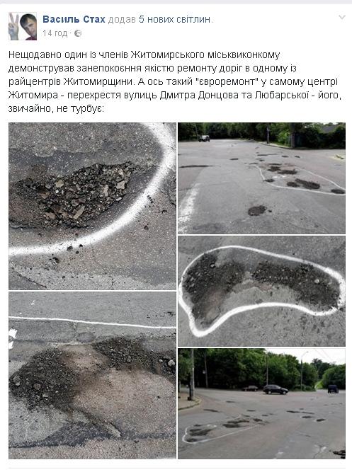 «Євроремонт» Житомира: у мережі з'явилися фото, які показують якість дорожнього покриття