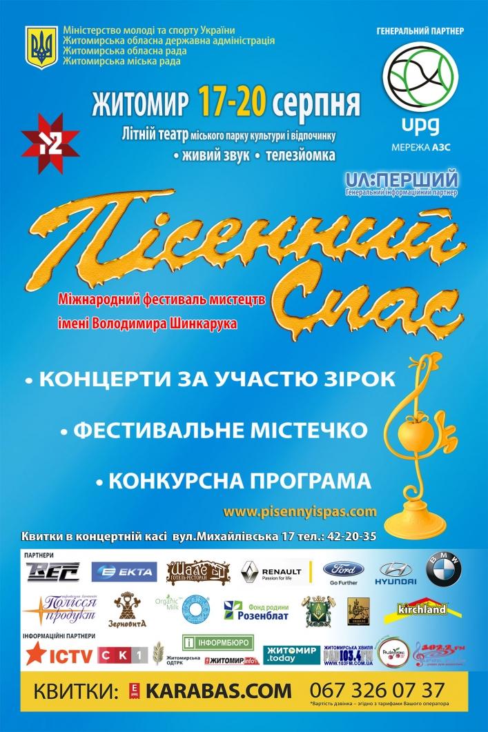 Третій  Міжнародний фестиваль «Пісенний Спас» ім. Володимира Шинкарука розпочав прийом заявок від конкурсантів