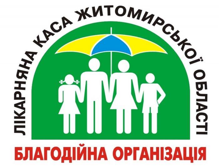 Благодійна організація «Лікарняна каса Житомирської області» до Дня медичного працівника відзначила кращих лікарів