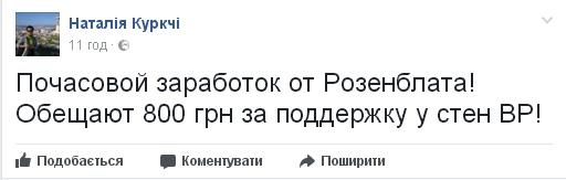 Борислав Розенблат організовує проплачені мітинги?