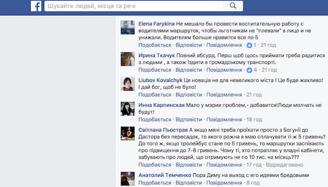 Як відреагували житомиряни на нову концепцію пасажирських перевезень Дмитра Ткачука?