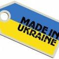 У Житомирській області відзначили 5 найактивніших підприємств легкої промисловості, які експортують свою продукцію за кордон