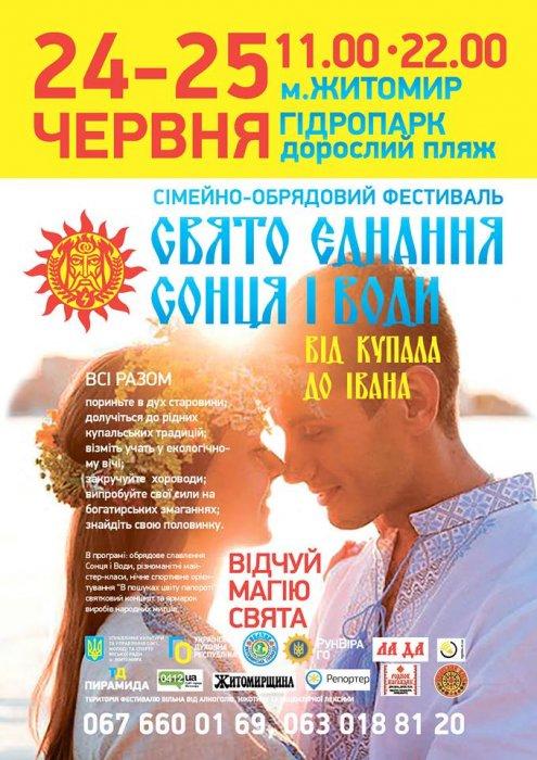 У Житомирі проведуть родинно-обрядовий фестиваль «Від Купала до Івана»