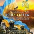 Житомирські десантники відсвяткують 25-й День народження 95-ї бригади турніром із кікбоксингу «Воїни світла»