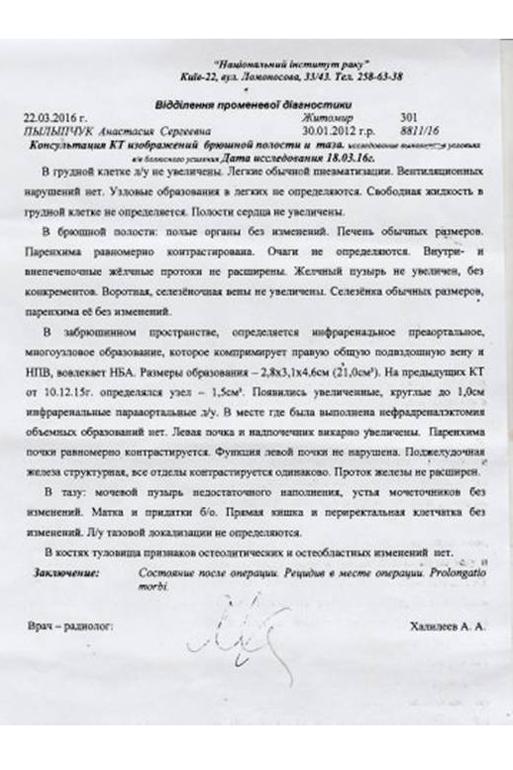 Допоможіть врятувати 5-річну Настю Пилипчук