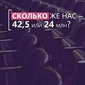 Вилкул: Сколько же в Украине на самом деле жителей - 42,5 или 24 млн?