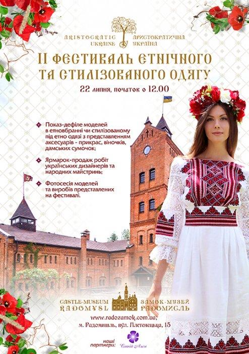 Фестиваль етнічного одягу «Аристократична Україна» вдруге пройде у замку «Радомисль»
