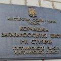 Житомирський районний суд почав розгляд справи щодо ліквідації Корчацької школи