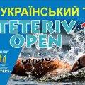 У житомирському гідропарку в суботу пройде ІІ Всеукраїнський турнір «TETERIV OPEN»