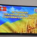 У Житомирській області хочуть створити ще 7 об'єднаних громад